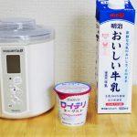 【作り方:ヨーグルト】オハヨーロイテリヨーグルト×明治おいしい牛乳