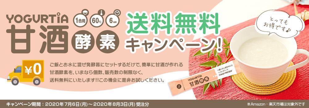 甘酒酵素キャンペーン