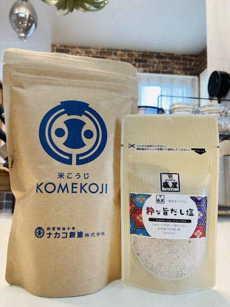 ナカコの米こうじ、粋な旨だし塩