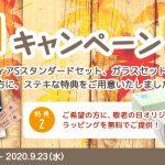 【お知らせ】敬老の日キャンペーン開催中!!
