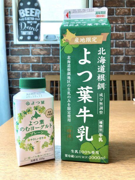 よつ葉のむヨーグルト、北海道根釧よつ葉牛乳