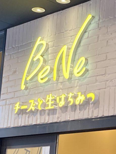 「BeNeチーズと生はちみつ」の看板