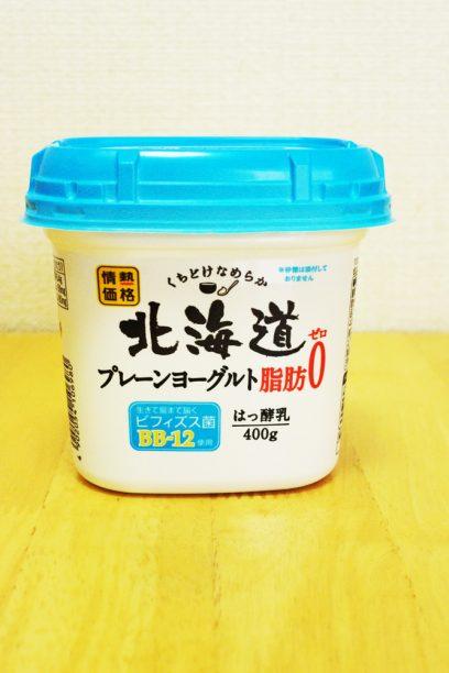 北海道プレーンヨーグルト脂肪0