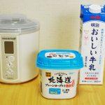 【作り方:ヨーグルト】情熱価格北海道プレーンヨーグルト×明治おいしい牛乳 編