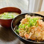 【レシピ:だし塩麹】だし塩麹で作る「鮭と舞茸の炊き込みご飯」ふっくらとした秋鮭と舞茸の香りが最高の一品!!