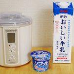 【作り方:ヨーグルト】ヤクルトソフール プレーン×明治おいしい牛乳 編