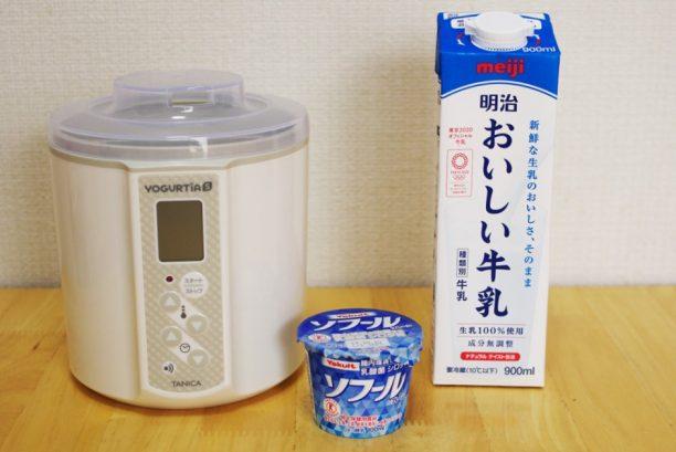 ソフール、明治おいしい牛乳、ヨーグルティアS