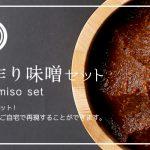 【お知らせ】冬季限定☆「ナカコ将油 蔵元直伝の手作り味噌セット」の予約受付が始まりました!!