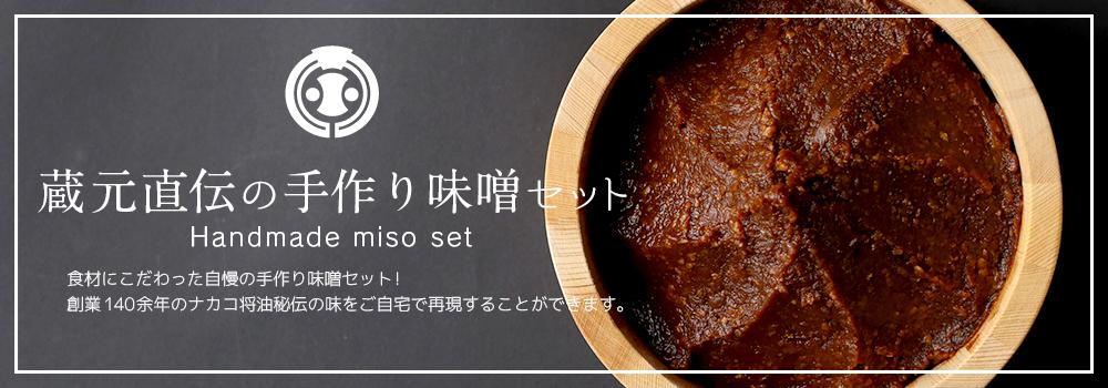 手作り味噌セット