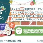 【お知らせ】2020年Xmasキャンペーン開催中!!