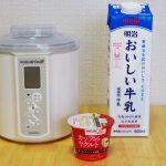 【作り方:ヨーグルト】カップdeヤクルト×明治おいしい牛乳 編