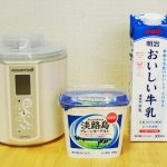 【作り方:ヨーグルト】淡路島プレーンヨーグルト×明治おいしい牛乳 編