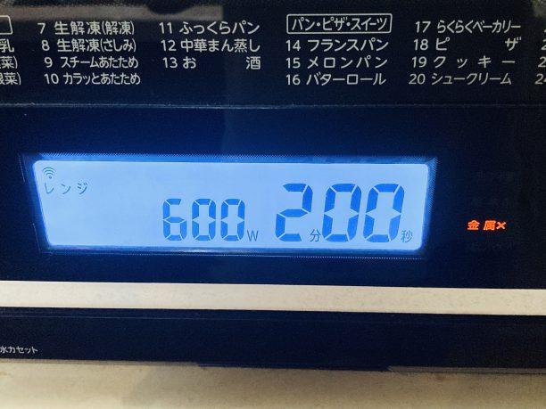 電子レンジに入れ、600Wで2分加熱します。